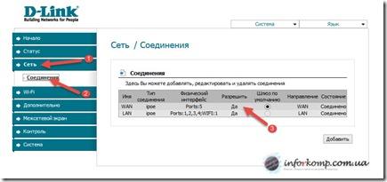 Настройка WAN покдлючения в D-Link DIR300