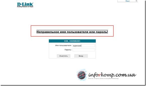 Не правильное имя пользователя или пароль