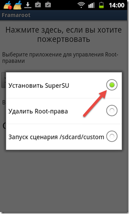 Установить SuperSu