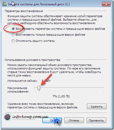 Как включить восстановление системы в Windows 7