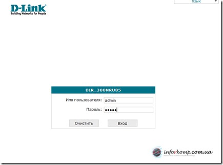 Вход в настройки D-Link DIR-300