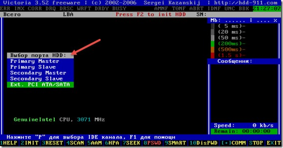 Выбор порта для проверки диска