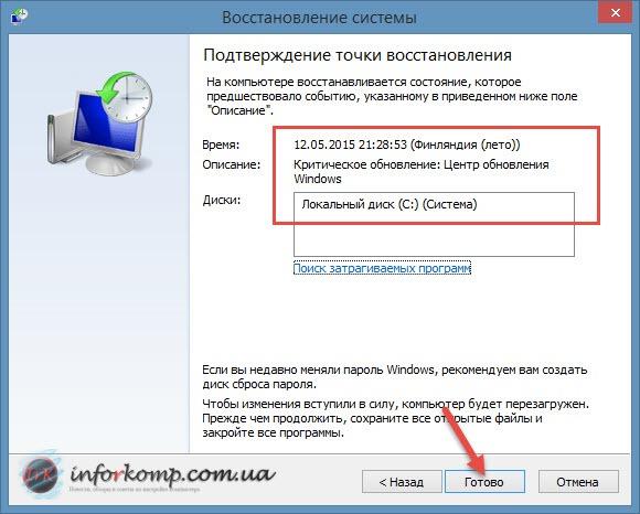 Для отката программу системы windows 7