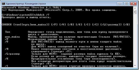 chkdsk информация