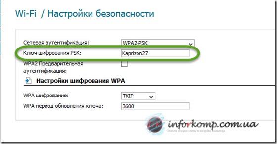 Как поставить пароль на wifi