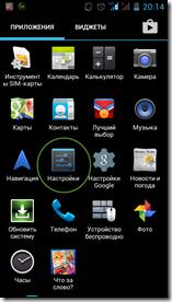 Nastroiki_4.2.2