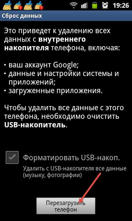 Perezagruzit_telefon