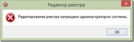 Ошибка редактирования реестра