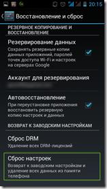 Sbros_nastroek
