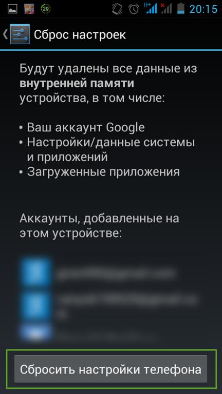 Sbrosit_nastroiki_telefona