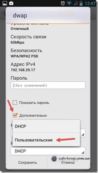 Настройка статического IP