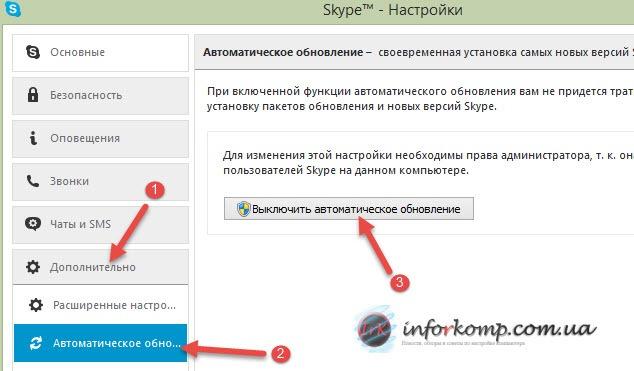 Выключить настройки Skype