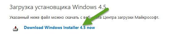 Windows Installer 4.5