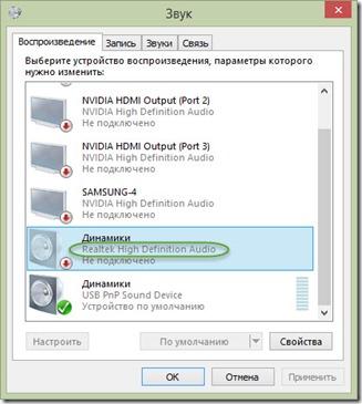 Windows 7 настройка звука