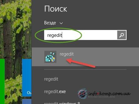 regedit в Windows 8