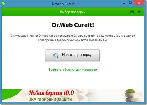 Dr.Web 0x0000007b