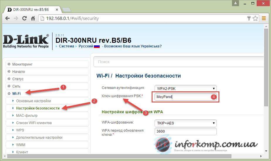 как выяснить пароль который стоит от wifi