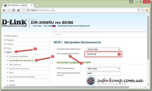 узнать пароль с помощью роутера