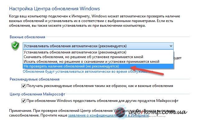 Otcliuchit_obnovleniia_Windows8
