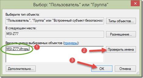Назначение владельца Windows 8