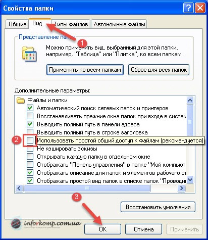 Вид папки Windows XP