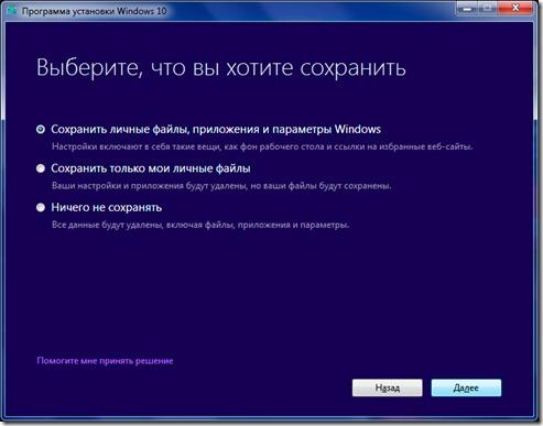 Сохранить личные файлы, приложения и параметры