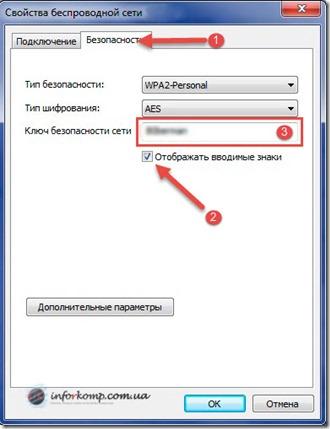 Узнать пароль от Wi Fi
