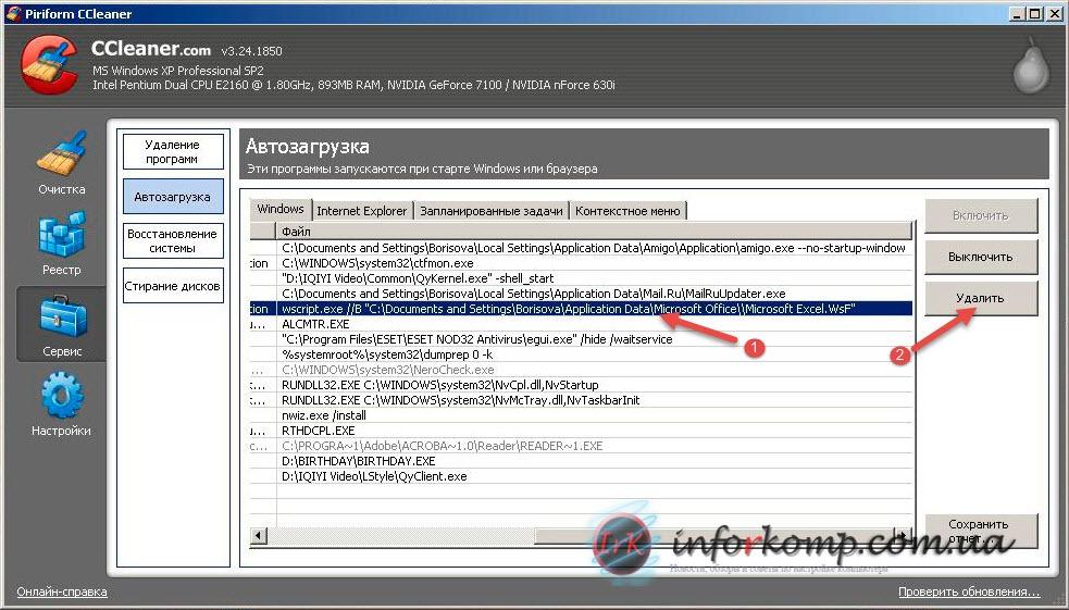 Удаление вируса превращающий файлы в ярлыки