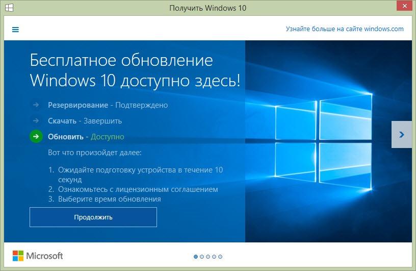 Бесплатное обновление Windows 10