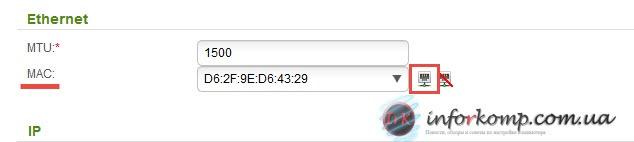 Клонирование MAC адреса