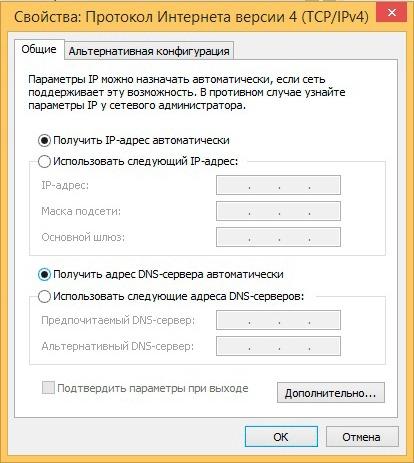 Получение IP адреса автоматически