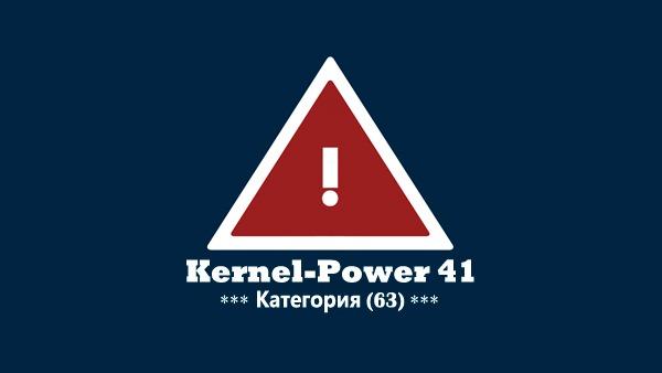 Kernel-Power код 41 категория (63)