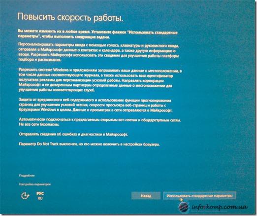 Настройка Windows