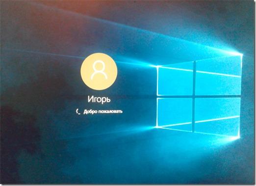 Запуск Windows 10