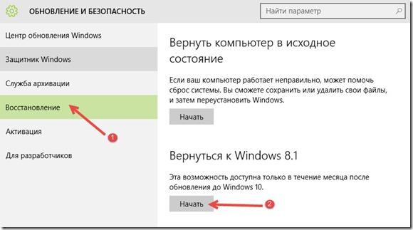 Вернутся к Windows 7 или 8.1