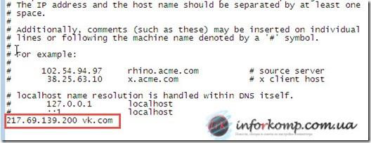 Перенаправление заблокированных сайтов