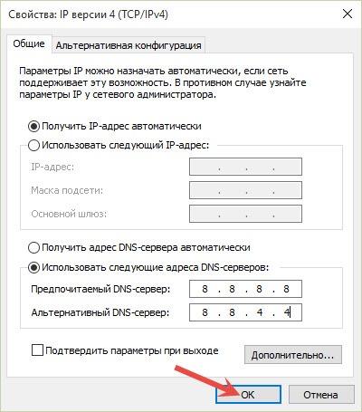 Сохранение DNS серверов