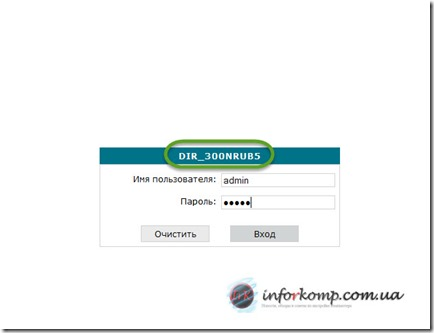 Вход в Web интерфейс роутера