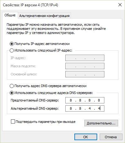Замена DNS при ошибке 105 (net::ERR_NAME_NOT_RESOLVED):