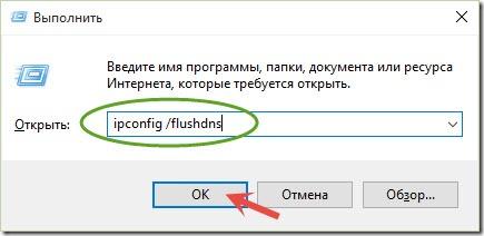 ipconfig /flushdns