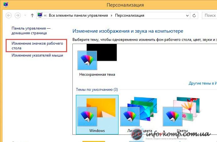 Как вернуть значки на рабочий стол в Windows 10
