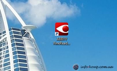 Запуск Abbyy FineReader 12
