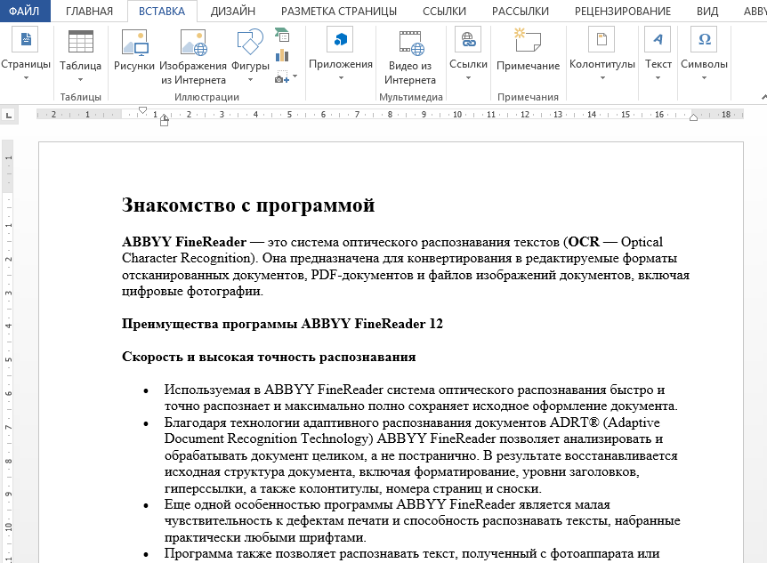 Конвертированный файл с PDF в Word