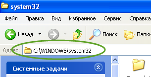 Путь к System 32