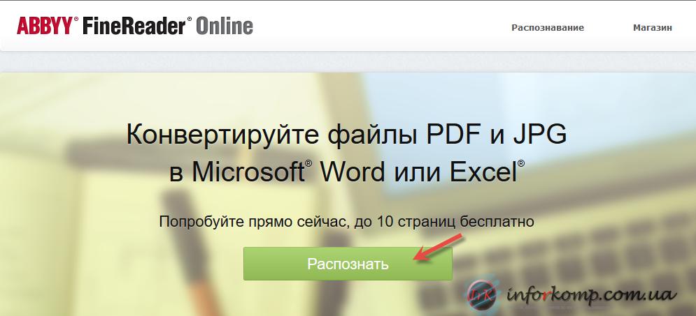 Распознать PDF