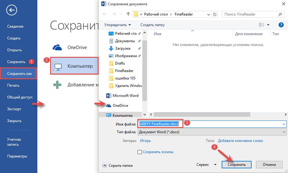 Сохранение конвертированого файла