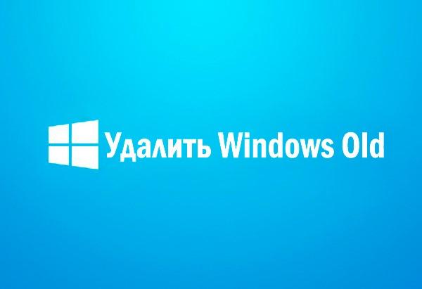 Как удалить Windows old
