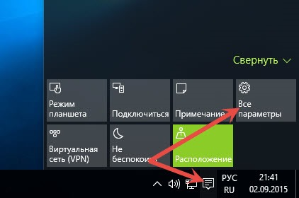 Все параметры Windows 10