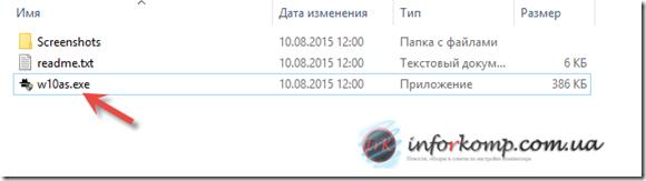 Запуск Remove Windows 10 Spying Features