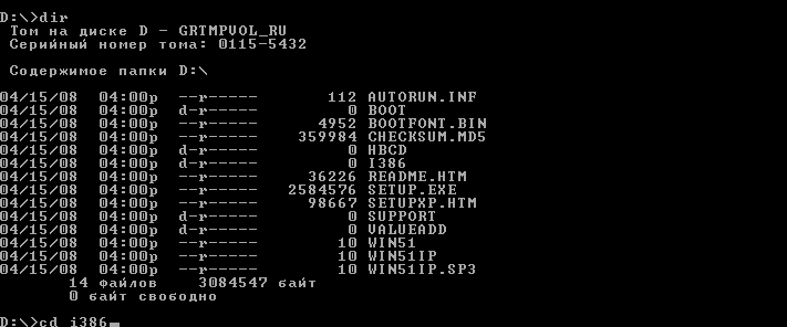 Переход в папку i386